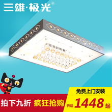 三雄极光新品LED吸顶灯晶韵水晶灯客厅灯卧室灯餐厅灯