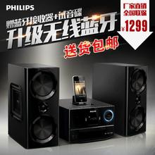 Philips/飞利浦 DCD3020 苹果台式DVD CD迷你家用音响 组合音响