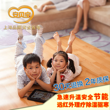 查看安贝宝韩国碳晶地暖垫电热地毯地板垫地暖垫电热板地热垫200*150