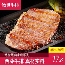 绝世经典家庭牛排 西冷单片150克 生鲜调理新鲜牛肉