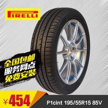 倍耐力pirelli别克静音轮胎 新P1 195/55R15 85V15英寸汽车轮胎
