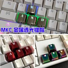 查看MKC 机械键盘金属透光键帽 WASD/方向键透光字透键帽Cherry轴适用