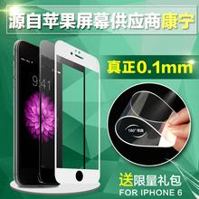 sonun 苹果iPhone6plus康宁0.1mm全屏覆盖钢化玻璃膜iPhone6贴膜