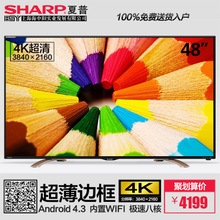 Sharp/夏普 LCD-48DS72A超清4K新款48寸智能液晶电视机 WIFI 安卓