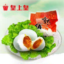 皇上皇咸鸭蛋红心流出油65g*18只盒装熟蛋真空包装广东广州特产