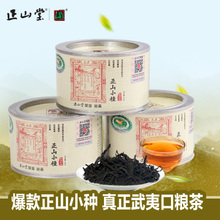 【特惠】正山堂茶业 元正特级正山小种红茶50g*3罐 武夷山桐木关