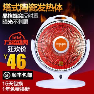 扬子取暖器小太阳电暖器台式电暖气暖风机电暖风家用电热扇烤火炉
