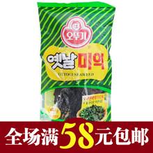 查看韩国进口 不倒翁干海带 裙带菜 古代海带汤料理 100g 汤用 干货
