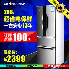 oping/欧品 BCD-298家用大电冰箱 四门对开门 多门式三门冷藏冷冻