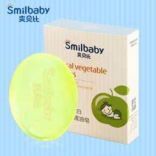 爽贝比婴儿润肤精油皂 宝宝透明洁面香皂新生儿天然洗脸皂80g包邮