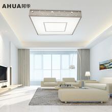 阿华现代简约长方形LED灯吸顶灯客厅灯灯具卧室灯书房餐厅灯灯饰