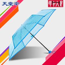 天堂伞旗舰店同款透明伞晴雨伞超强拒水女士波点折叠糖果色三折伞