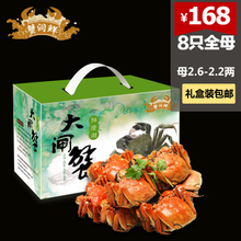 现货 阳澄湖蟹润鲜大闸蟹全母蟹2.6-2.2两8只装鲜活螃蟹中秋礼盒