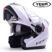 查看野马四季全覆式摩托车头盔 冬季赛车机车全盔 男士双镜片揭面盔