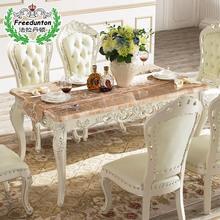 法拉丹顿 欧式餐桌椅组合 大理石饭桌 法式餐桌 田园实木餐桌餐台
