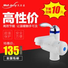 沃尔洁1D速热即热式电热水龙头 快速电加热器厨房 过水热 自来水