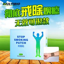 意力差专用 多维特尼古丁高效戒烟贴 戒烟产品戒烟灵戒烟器香正品