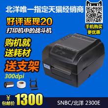 北洋BTP-2300E 条码打印机 珠宝 水洗唛 吊牌 不干胶 标签打印机