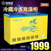 香雪海 SCD-280A卧式电冰柜/冷藏冷冻/商用玻璃门展示/双温冷柜