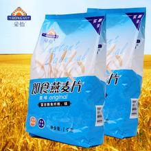 荣怡即食纯燕麦片1kg*2袋 无糖冲饮早餐儿童老人营养速食品燕麦粥