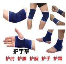 查看热销男女运动护具套装空调房坐月子护膝/护腕/护肘/护踝/护掌健身