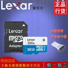 雷克沙/Lexar tf卡32g TF32G 300X 45m 手机卡小卡运动相机内存卡