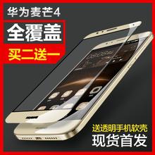 华为麦芒4钢化膜 麦芒4全屏覆盖钢化膜 D199手机贴膜G7Plus保护膜