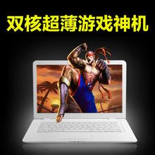 查看14英寸超薄刀锋版双核笔记本游戏本手提笔记本电脑超级上网本.bjb