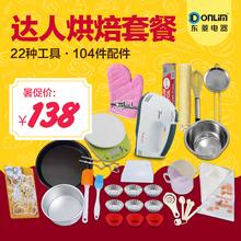 烤箱专用HBGJ-02烘焙工具专业套餐 DIY蛋糕模具打蛋器电子称