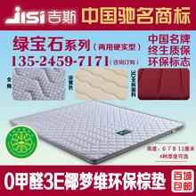 查看吉斯床垫1.51.8席梦思绿宝石系列护脊硬实3E椰梦维棕垫乳胶垫包邮