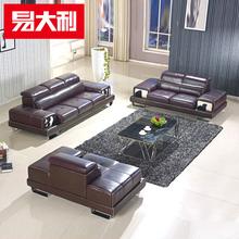 易大利 进口真皮沙发中厚牛皮欧式沙发客厅123组合 皮艺沙发