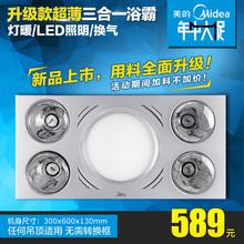 美的ZY11A多功能正品浴霸 灯暖换气LED照明三合一 区域包邮包安装