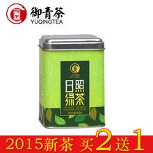 御青2017新茶 日照绿茶叶影香 山东特产茶叶 清香型特价罐装50g