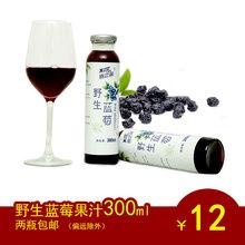 查看大兴安岭蓝莓汁野生蓝莓果汁带果粒蓝莓汁饮料300ml两件包邮