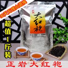 查看武夷岩茶特级大红袍茶叶浓香型500g散装乌龙茶武夷山肉桂红茶包邮