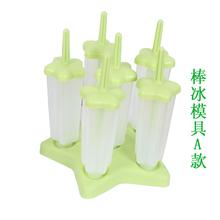 榨汁机雪糕模具冰激凌模具自制棒冰模具无毒冰棍冰糕DIY冰棒盒