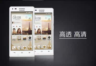 华为Honor荣耀 U8860手机膜 C8860E贴膜 手机贴膜 原装屏幕保护膜