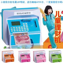 查看超大号儿童ATM机自动存取款机存钱罐储蓄罐理财智能玩具迷你柜员