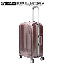 president凌秀ABS旅行箱PC拉杆箱日商务行李箱留学托运箱20寸24寸
