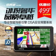 任我游W70汽车车载GPS导航仪 5寸导航电子测速狗行车记录仪一体机