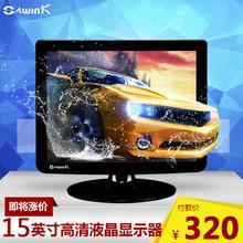 特价促销-赛维克151V正品全新15寸正屏高清液晶电脑显示器保修