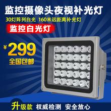30W白光灯 220V远距离白光灯 补光灯 照车牌补光灯 160米白光补光