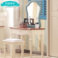 时尚缤纷 欧式实木梳妆台地中海家具 现代简约卧室田园小化妆台桌
