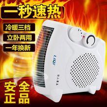 查看立奇 小太阳取暖器 学生迷你暖风机电暖器小型家用电热风扇办公室