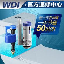 WDI威迪亚 马桶水箱配件进水阀通用 老式进水件 进水器开关