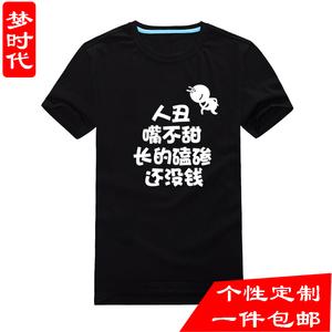 恶搞文字t恤男短袖搞笑带字潮人个性卡通动漫定制搞怪T恤夏季包邮