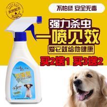 狗体外驱虫药宠物药品杀虱子狗狗去除跳蚤药喷剂杀虫剂猫蜱虫喷雾