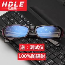 查看哈德乐防辐射眼镜 上网护目电脑镜 平光无度数可配近视眼镜 男女