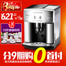 Delonghi/德龙 ESAM2200.S咖啡机家用全自动意式德龙咖啡机 磨豆