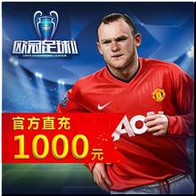 欧冠足球游戏官方直充 1000元10000金币